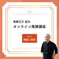 【 発酵王子  伏木暢顕 】 オンライン発酵講座   Vol. 1  発酵と腐敗
