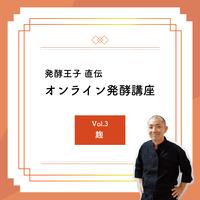 【 発酵王子  伏木暢顕 】 オンライン発酵講座   Vol. 3  麹