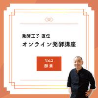 【 発酵王子  伏木暢顕 】 オンライン発酵講座   Vol. 2  酵素