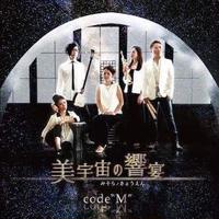 """美宇宙の饗宴  (code""""M"""")"""