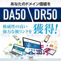 あなたのドメインを強力な被リンク獲得して、DADR60に増やします