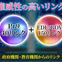 Pr9(40本)とEDU/GOV 150本リンク