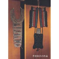 『芹沢銈介の作品』