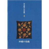 『芹沢銈介の収集4 沖縄の染織』