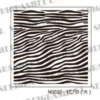 Nail-200 (N0020) アニマル ゼブラ(大)