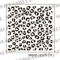 Nail-200 (N0018) アニマル ヒョウ(大)