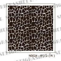 Nail-200 (N0024) アニマル キリン(大)