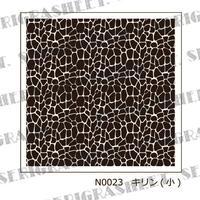 Nail-200 (N0023) アニマル キリン(小)