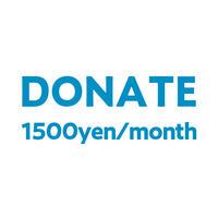 せりか基金 毎月寄付 1500円 / SERIKA FUND monthly donation ¥1500