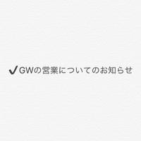 GW営業についてのお知らせ