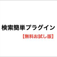 検索簡単プラグイン【無料お試し版】