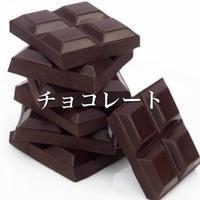チョコレート 30ml