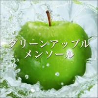 グリーンアップルメンソール 30ml