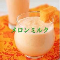 メロンミルク 30ml