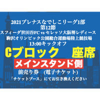 ※ブロック選択注意 Cブロック【一般販売】6/19(土) なでしこリーグ1部
