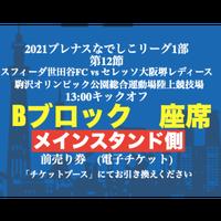 ※ブロック選択注意 Bブロック【一般販売】6/19(土) なでしこリーグ1部
