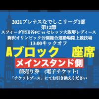 ※ブロック選択注意 Aブロック【一般販売】6/19(土) なでしこリーグ1部