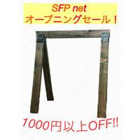 SFP net オープニングセール!自転車ラック 木製(脚部910mm、上部バー910mm)