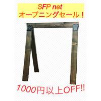 SFP netオープニングセール!自転車ラック 木製(脚部1000mm、上部バー1000mm)