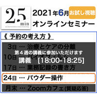 25min Online School [2021年6月第4週]【お試しチケット】