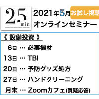 25min Online School [2021年5月]【お試しチケット】