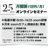 25min Online School 【月額制】