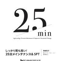 書籍「しっかり質も高い!25分メインテナンス&SPT」