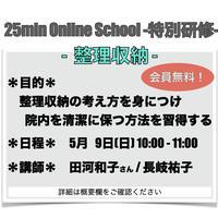 25min Online School -特別研修-【整理収納】