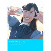 瀬良美夢 デジタルフォトブック 「みゆうのすくすくブック」 Miyuu Sera Digital photo book
