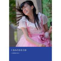 くるみの883歩 ~三浦胡桃の歩み~ デジタルフォトブック