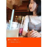 星川愛美デジタルフォトブック「愛らしく美しく」Manami Hoshikawa Digital photo book No1