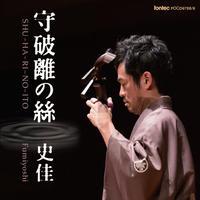 守破離の絲(2枚組CDアルバム)