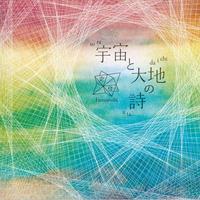 宇宙と大地の詩(CDアルバム)