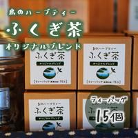 <オリジナルブレンド●ノンカフェイン>島のハーブティふくぎ茶 ティーバック15個入り(クロモジ茶)