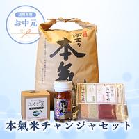 【期間限定●お中元ギフト】本氣米チャンジャセット<送料無料>