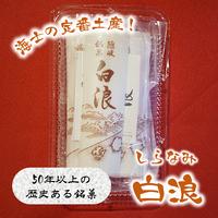【海士の定番土産】白浪(しらなみ)5本入り●50年以上の歴史ある銘菓●和菓子