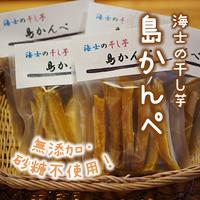 【大人気!】無添加・砂糖不使用◆島かんぺ<ノーマル><こつぶ><へた>【海士町産干し芋】