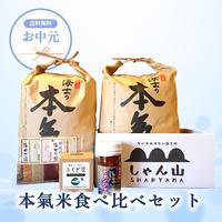 【期間限定●お中元ギフト】本氣米食べ比べセット<送料無料>