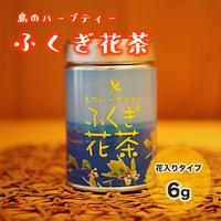 <ノンカフェイン>島のハーブティふくぎ花茶6g(クロモジ茶)