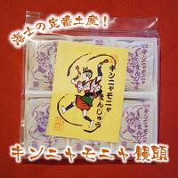 【海士の定番土産】キンニャモニャ饅頭 6個入り