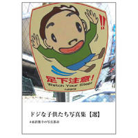 ドジな子供たち写真集【選】