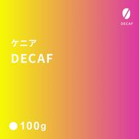 ケニア DECAF / 中深煎り (Full City Roast)  100g