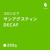コロンビア サンアグスティン DECAF / 中深煎り (Full City Roast)