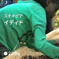 エチオピア  イルガチェフェ イディド / 浅煎り