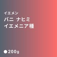 イエメン バニナヒミ イエメニア種 / 浅煎り (Cinnamon Roast)  200g