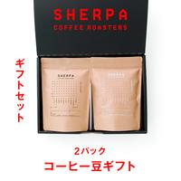 ギフト コーヒー豆  200g ×  2 パック入 (  ブレンド06 / コスタリカ・ジャサル )