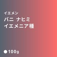 イエメン バニナヒミ イエメニア種 / 浅煎り (Cinnamon Roast)  100g