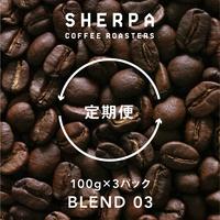 【定期便】ブレンド03 100g×3パック(300g)