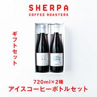ギフト アイスコーヒー2本( エチオピア イルガチェフェ ・グァテマラ サンタカタリーナ モンターニャ グランドリザーヴ/ 瓶  )