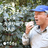 グァテマラ サンタ カタリーナ農園 HAB / 中深煎り (Full City Roast)